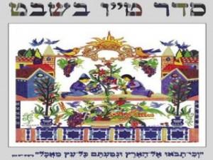 Tu Bishvat Seder_TOP