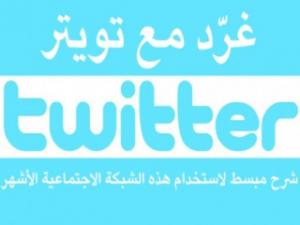 twitter-arabic-TOP