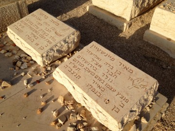 Graves_of_Moshe_Barazani_and_Meir_Feinstein,_2014