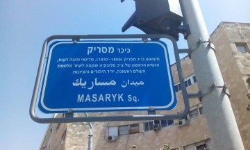 Masarykovo náměstí. Arabská čtvrť v Haifě.