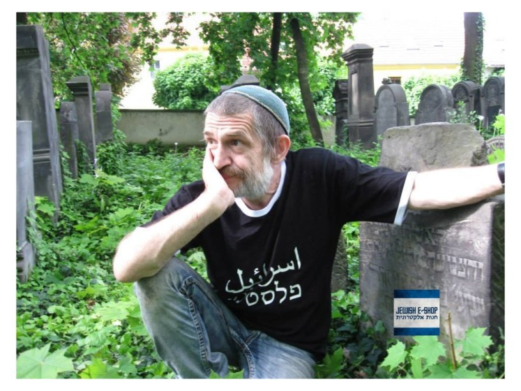Konfrontační triko pouze na JEWISHOP